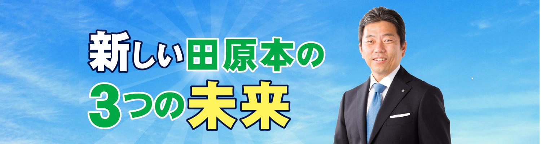 新しい田原本三つの未来
